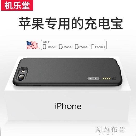 行動電源 蘋果背夾充電寶iphone7電池6s背夾式7plus大容量夾背8p超薄手機殼 雙12購物節