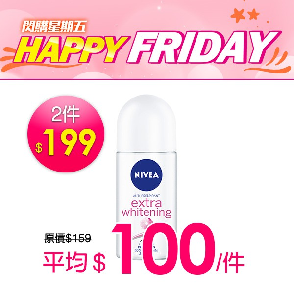 NIVEA妮維雅止汗爽身乳液(滾珠)嫩白系列50ml【康是美】