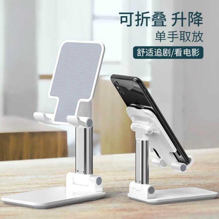 手機支架桌面懶人直播平板iPad床頭萬能通用支撐架網紅家用pad摺疊式