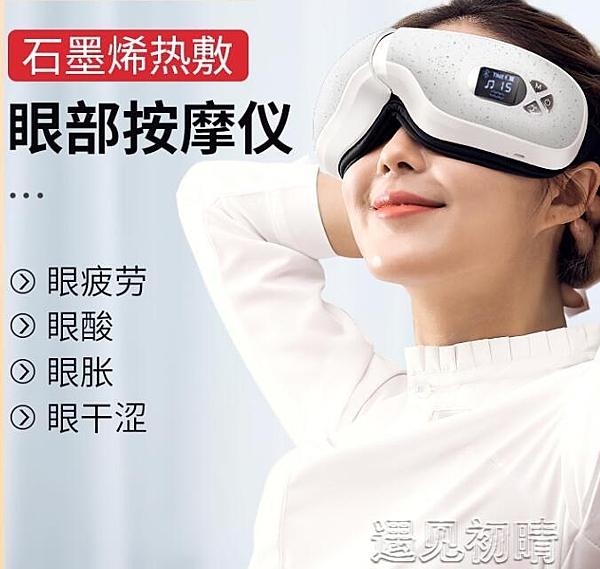 眼部按摩眼部按摩儀器緩解眼睛疲勞美眼護眼儀熱敷保護視力眼罩眼保儀神器 【快速出貨】YJT