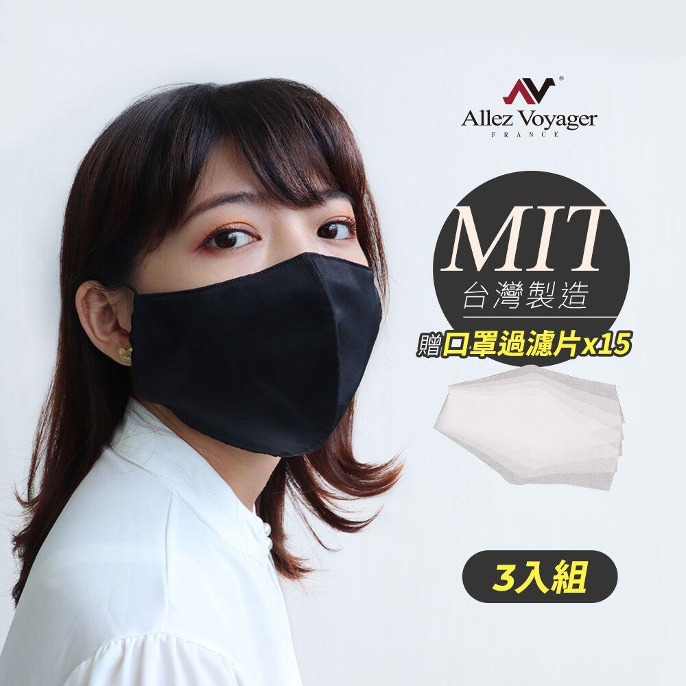 奧莉薇閣 立體布口罩 口罩套 防潑水 透氣 3用銀纖維抗菌防護 水洗重複使用/成人款-3入組