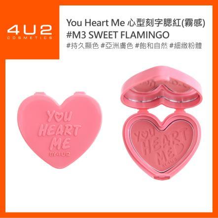 【4U2】YOU HEART ME 心型刻字腮紅(霧面)M3
