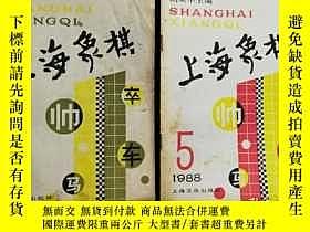 二手書博民逛書店罕見上海象棋〈1988年5,6)Y281447
