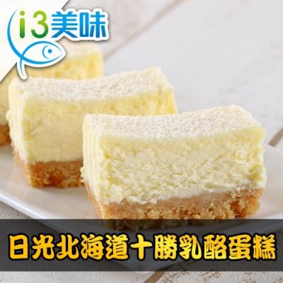 【愛上美味】日光北海道十勝乳酪蛋糕3盒