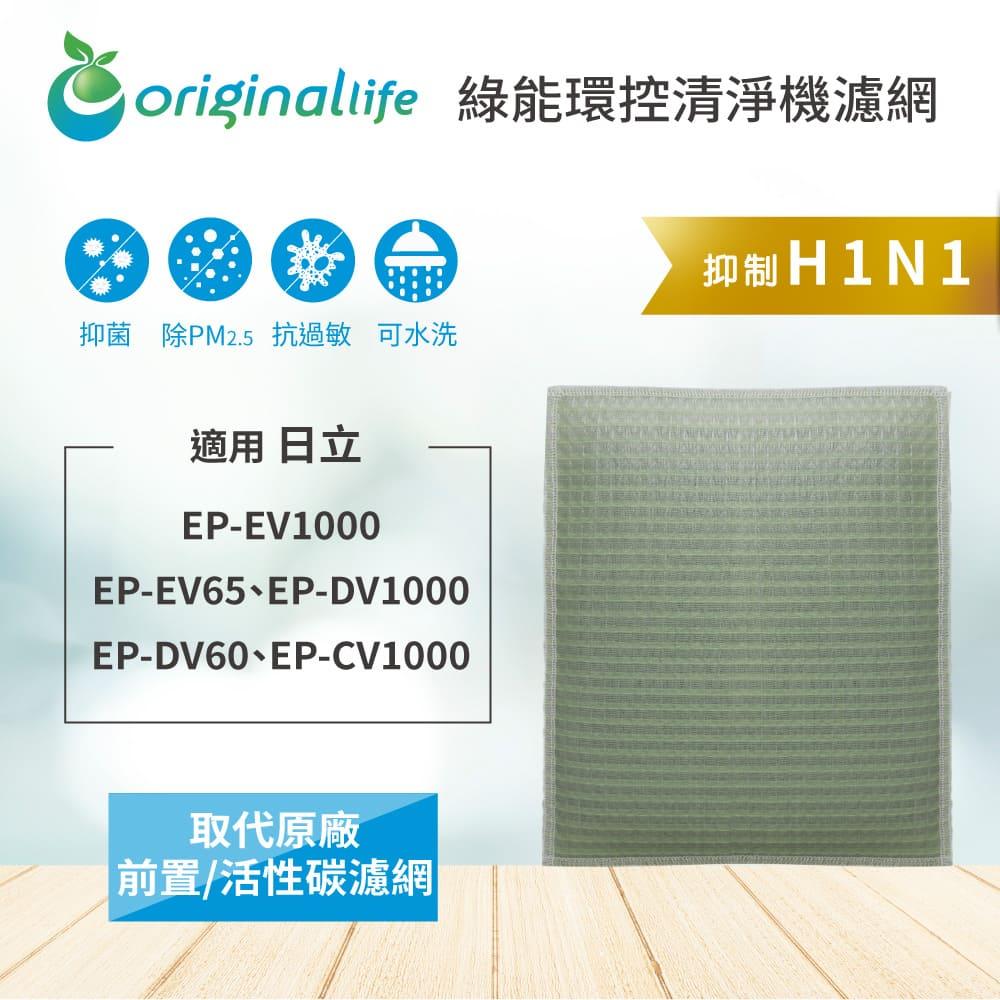 【Original Life】清淨機濾網 日立EP-EV1000/EP-EV65/EP-DV1000/EP-DV60/EP-CV1000
