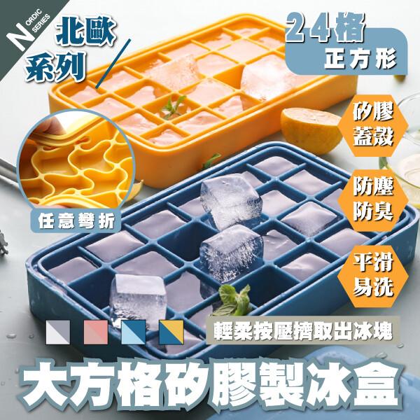lestar 北歐系列大方24格矽膠製冰盒