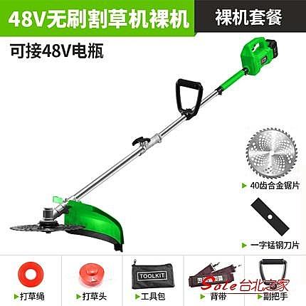 鋰電割草機 無刷電動割草機充電式小型農用開荒除草機鋰電池多功能家用打草機T