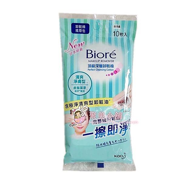 Biore 蜜妮 頂級深層卸粧棉攜帶包-清爽潔膚型-10片 攜帶包 頂級深層卸妝棉【聚美小舖】