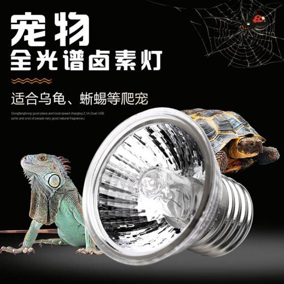 烏龜曬背燈全光譜 爬寵陸龜蜥蜴太陽燈加熱燈泡加溫保溫補鈣 cj快速出貨 雙12購物節