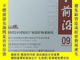 二手書博民逛書店學術前沿雜誌罕見2018年9月上 總第153期 本期專題:改革開