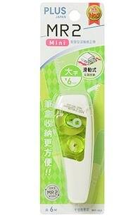 【618購物節 最低五折起】PLUS MR2 mini 修正帶 6mm 深綠 49-634