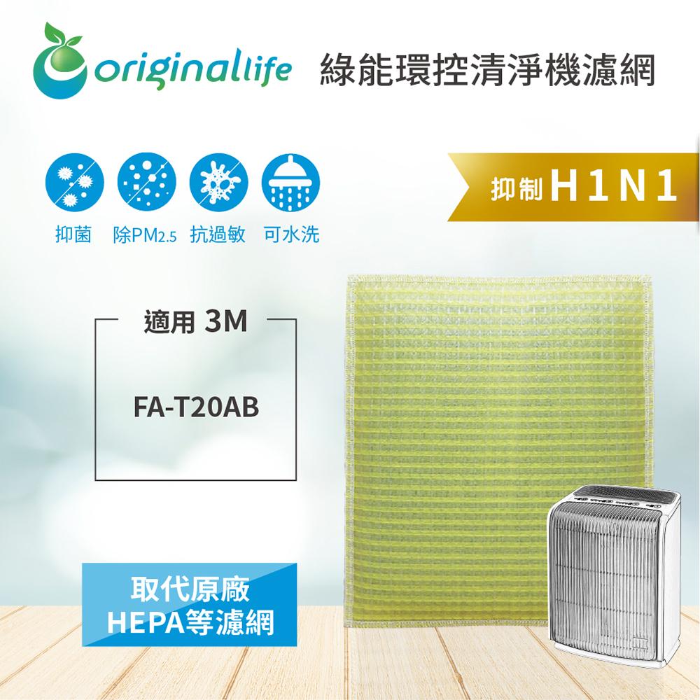 【Original Life】長效可水洗★ 超淨化空氣清淨機濾網 適用3M:FA-T20AB 極淨型(10坪)