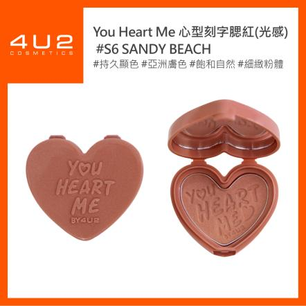 【4U2】YOU HEART ME 心型刻字腮紅(光感)S6