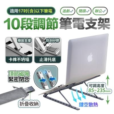 FJ 全鋁合金摺疊筆電散熱支架N5(適用17吋以下筆電)
