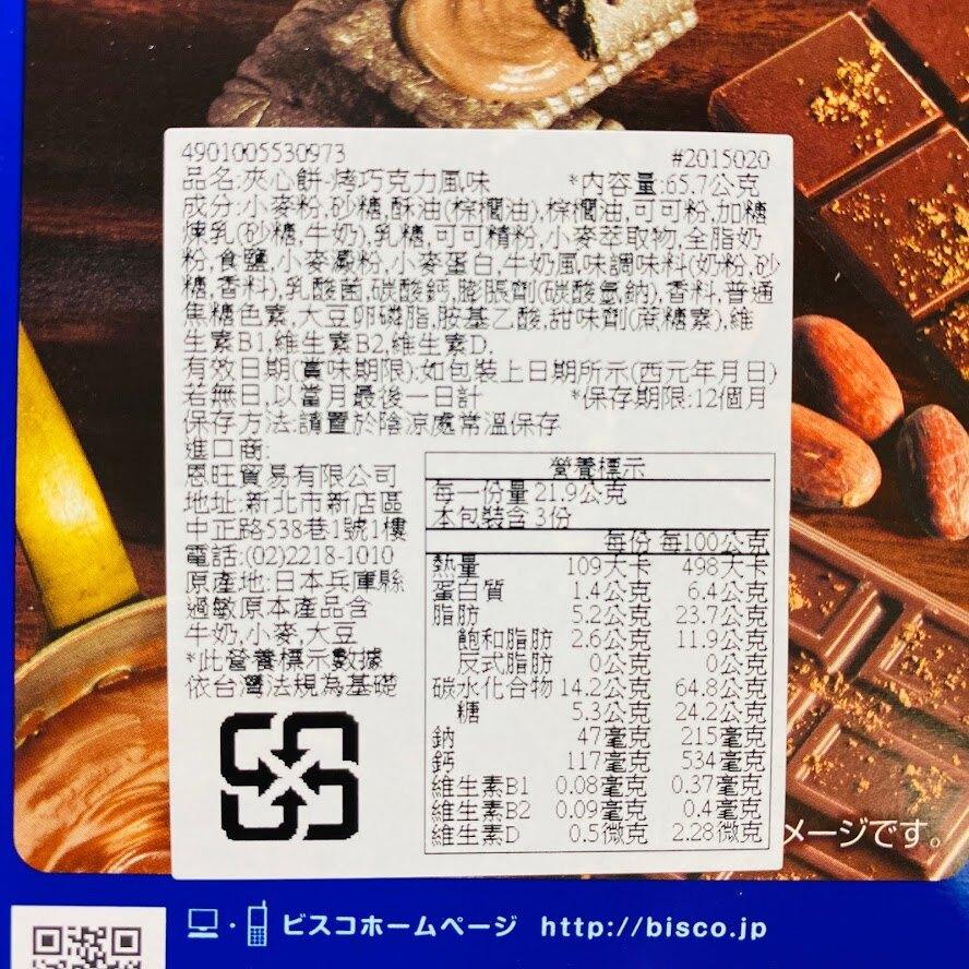 乳酸菌巧克力餅 【台灣夯伴手禮物產館】 固力果 巧克力餅乾