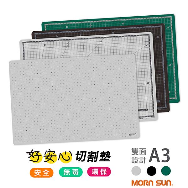 【MORNSUN】A3好安心環保無毒切割墊 8K 雙面切割設計 公分線/格點 MIT製造(符合台灣安全標準)