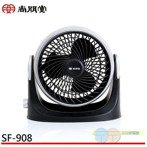 SPT 尚朋堂 9吋循環扇 SF-908