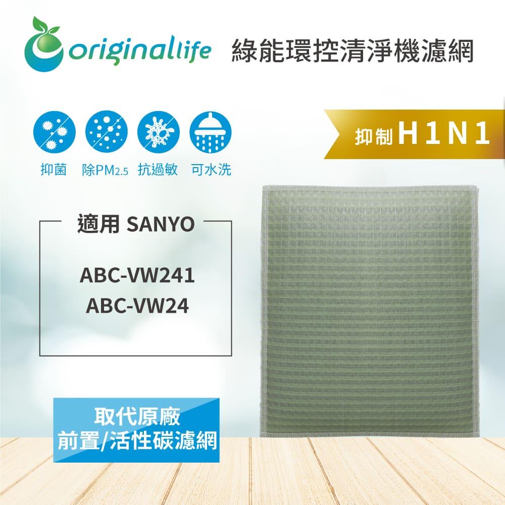 【Original Life】長效可水洗★清淨機濾網 適用SANYO:ABC-VW241、ABC-VW24
