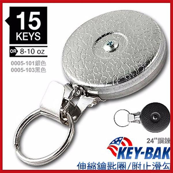 KEY BAK 伸縮鑰匙圈/附止滑勾 (24 鋼鏈款)【AH31038】i-style居家生活