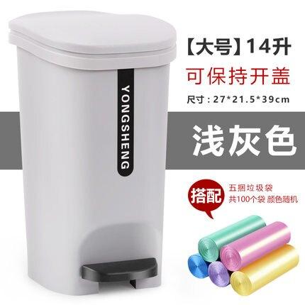 保持開蓋腳踏式垃圾桶家用帶蓋大號客廳廚房廁所衛生間創意衛生桶『xxs1500』