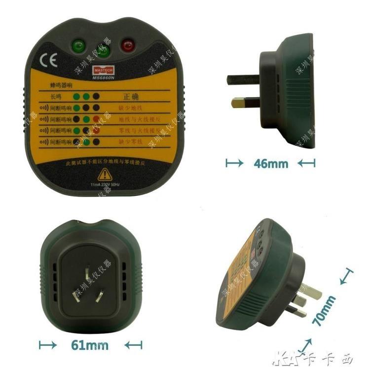 (廠家直銷·一件8.3折)儀器 MASTECH華儀MS6860N插座安全測試儀檢測電器檢測接地線全新 免運