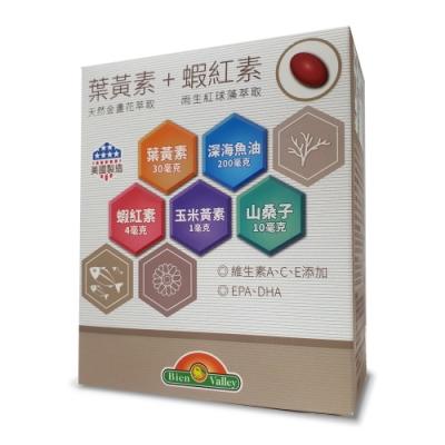 培恩葉黃素+紅藻萃取蝦紅素膠囊(30粒/盒)3入組
