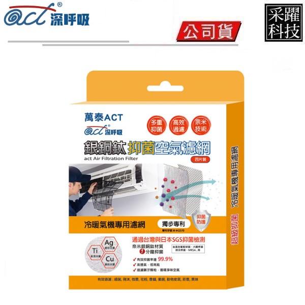 【買二送一】萬泰ACT深呼吸 銀銅鈦抑菌空氣濾網 AF-038061-S4 冷暖氣機專用 38x61cm 抑菌率達99.9% 台灣製造