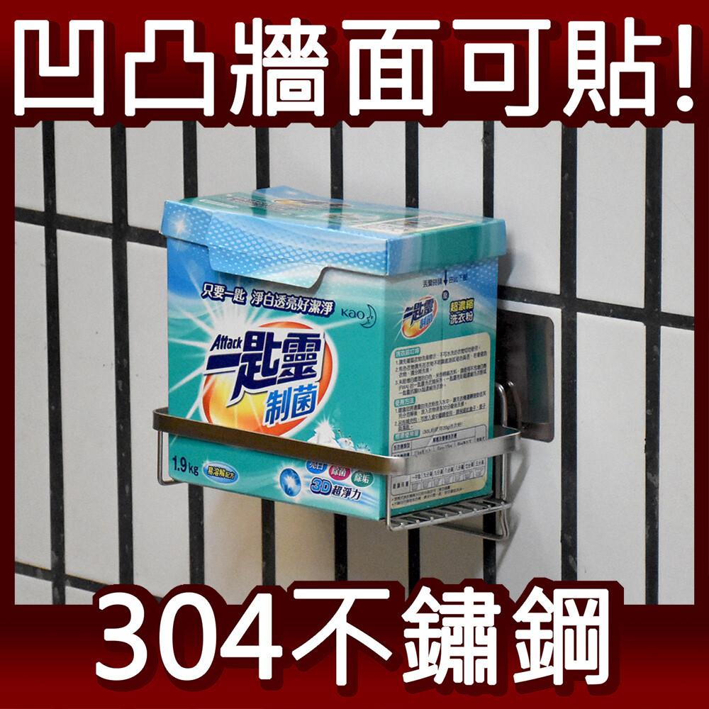 洗衣粉架 304不鏽鋼無痕掛勾 易立家生活館 舒適家企業社 廚房浴室收納瓶罐置物架