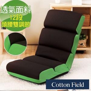 棉花田【漢斯】頸腰雙調節12段折疊和室椅-2色可選綠色