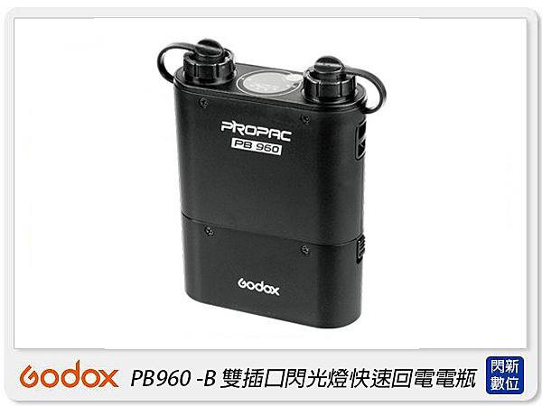 GODOX 神牛 PB960-B 雙插口閃光燈快速回電電瓶 電池 黑色(PB960,公司貨)