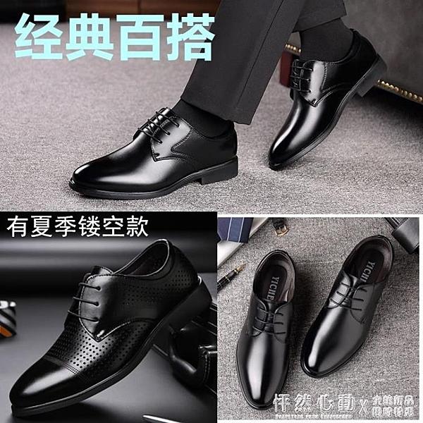 商務正裝皮鞋男士內增高男鞋夏季青年韓版英倫黑圓頭休閑鞋子透氣 怦然心動