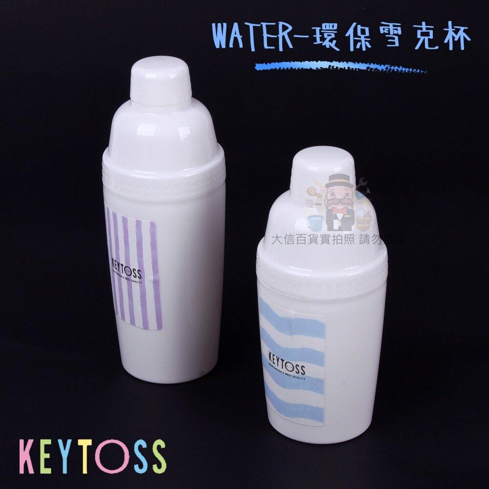 《大信百貨》KEYTOSS 詰朵斯 WATER-環保雪克杯