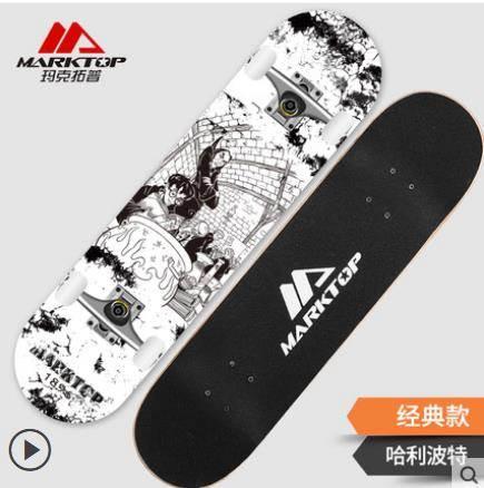 滑板瑪克拓普專業四輪滑板初學者成人青少年兒童男女生雙翹公路滑板車