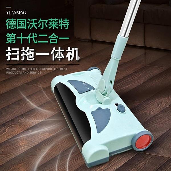 無線手推式電動掃地機家用掃把吸塵器懶人拖地神器機器人一體機 小山好物