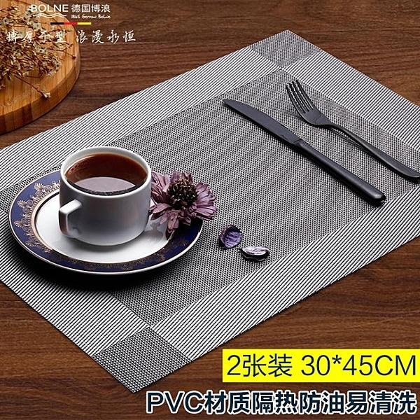 隔热垫 博浪西餐歐式牛排桌墊PVC防滑隔熱墊杯碗墊美式盤墊防水餐墊2件裝