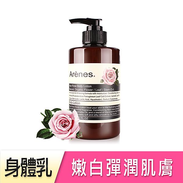 Arenes玫瑰香氛植萃身體乳霜350ml