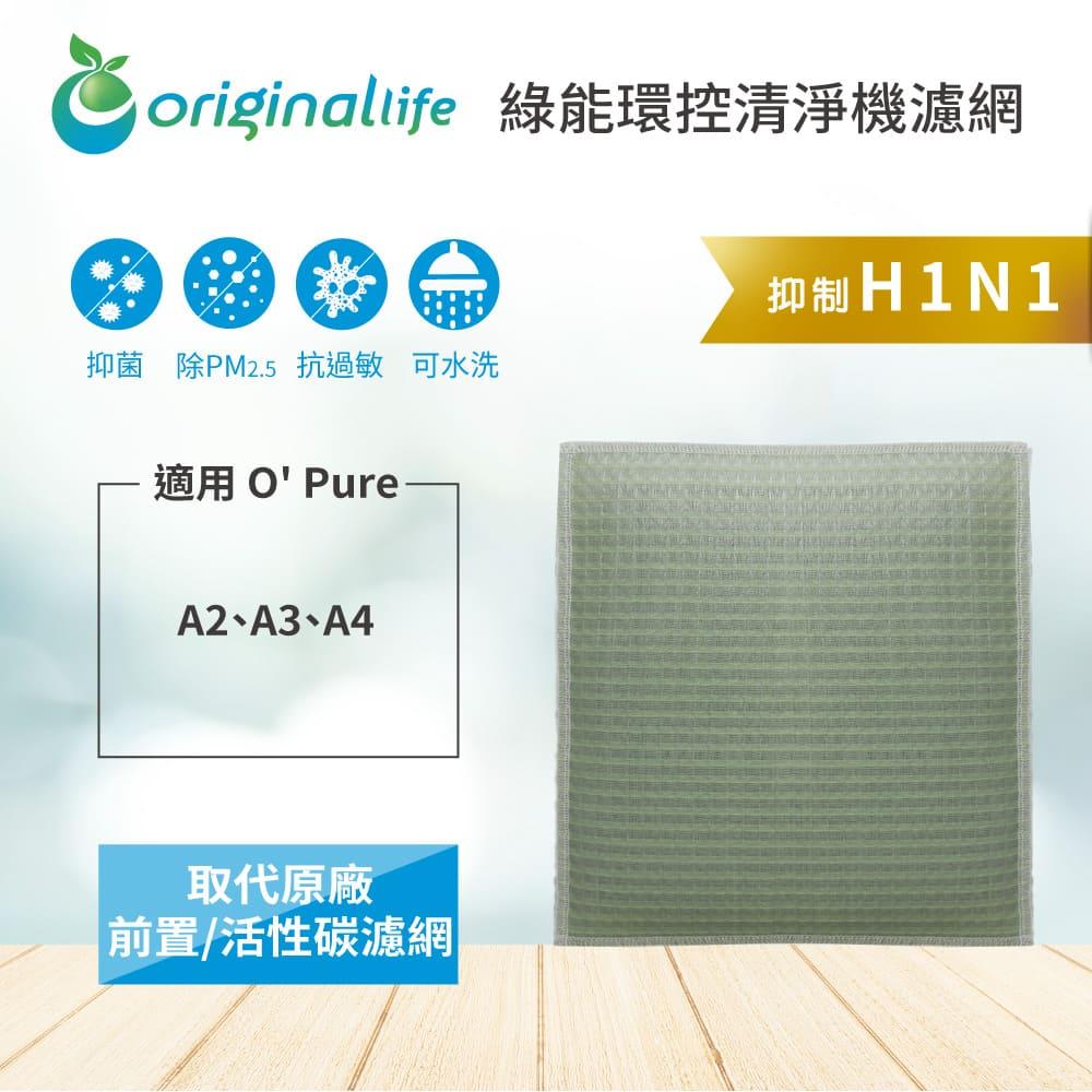 【Original Life】長效可水洗★ 空氣清淨機濾網 適用O' Pure:A2、A3、A4