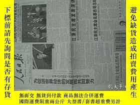 二手書博民逛書店罕見原版報紙:人民日報(2002年10月27日,8版全,有訂孔)