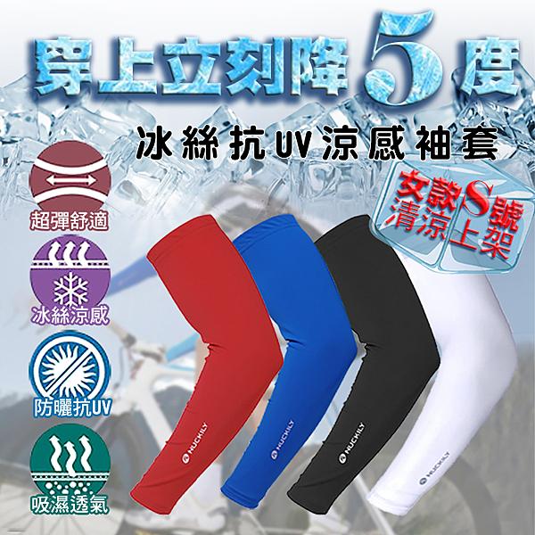 冰絲防曬袖套 透氣 防曬 袖套 臂套 運動袖套 臂套 涼感袖套 防曬袖套 抗UV 腳踏車 自行車