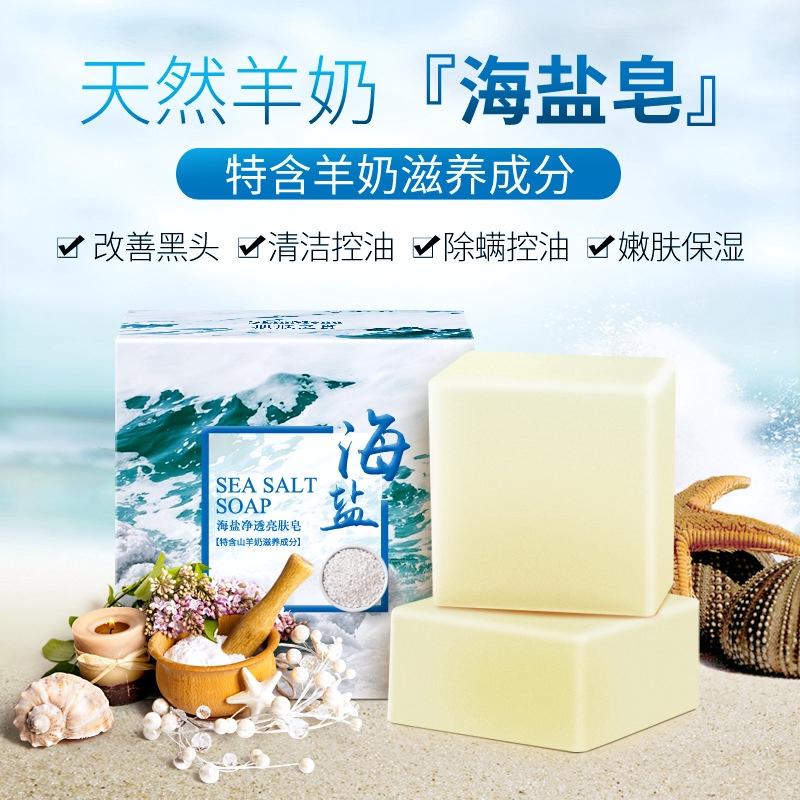 ♢台灣出貨♢100%正品✨海鹽除螨皂 控油洗臉潔面皂 羊奶潔面精油皂 香皂 手工皂100g