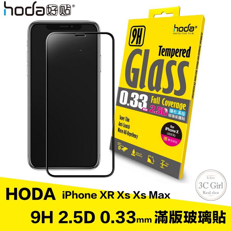 hoda iPhone Xs Xs Max XR 2.5D 隱形滿版 9H 鋼化 玻璃貼 保護貼