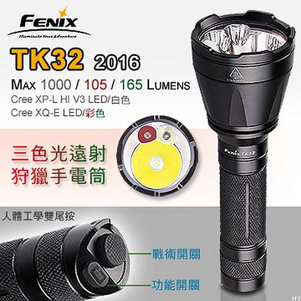赤火FENIX TK32 2016三色光遠射狩獵手電筒(1000流明/公司貨)