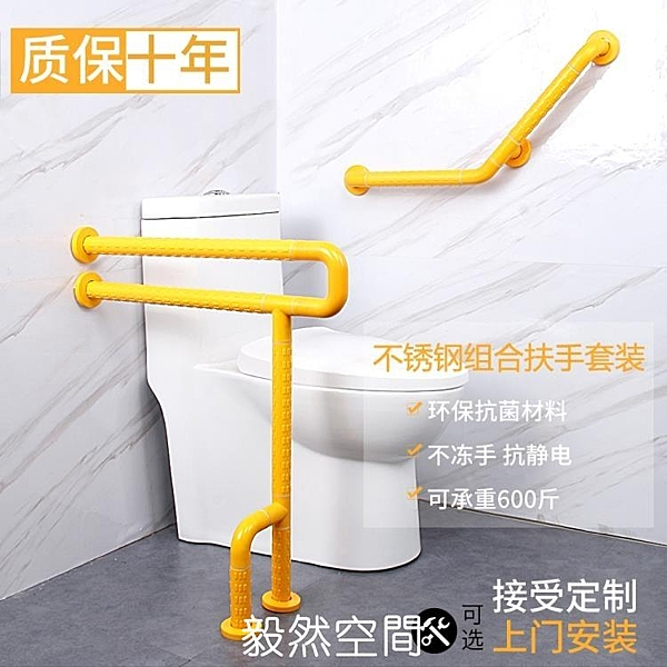 浴室衛生間馬桶扶手廁所老年人無障礙房間安全殘疾人防滑把手 【快速】