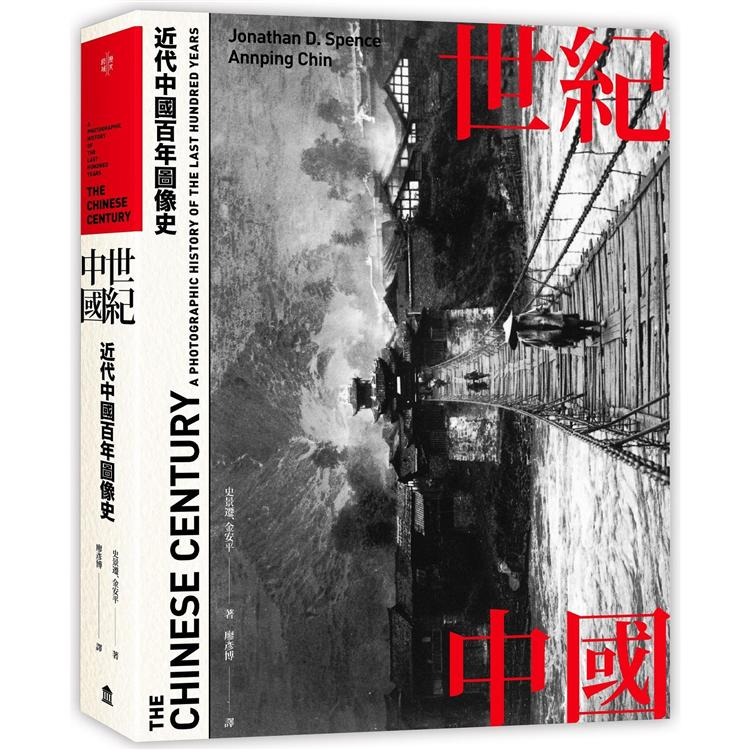世紀中國:近代中國百年圖像史