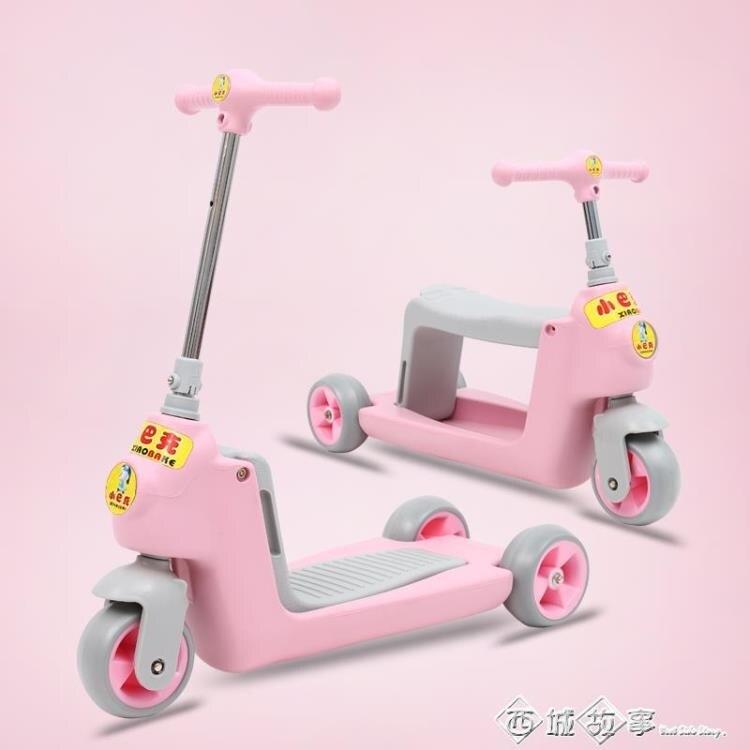 兒童滑板車可坐可滑1-3歲女初學者滑滑車男孩踏板2歲溜溜車寶寶車 母親節新品