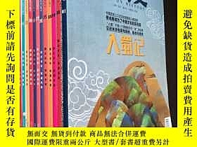 二手書博民逛書店《看歷史》雜誌罕見2015全年12期Y173000 出版2015