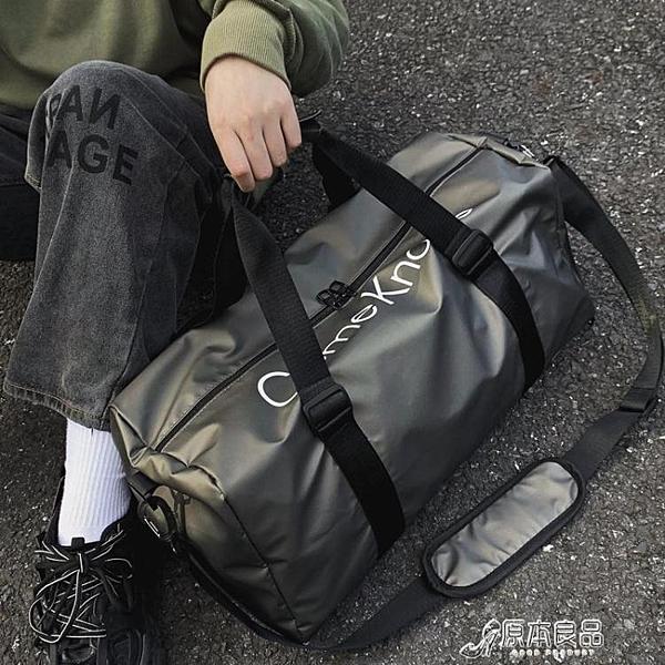 行李袋 短途旅行包男手提包女出差大容量旅遊包簡約行李包袋防水健身包潮【母親節禮物】