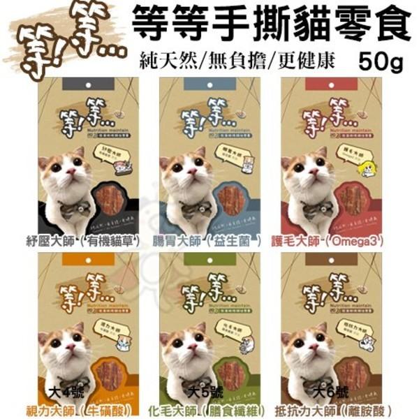 3包組等等手撕貓零食50g 多種款口味 100%純肉+多種營養品添加的手作機能零食 貓零食
