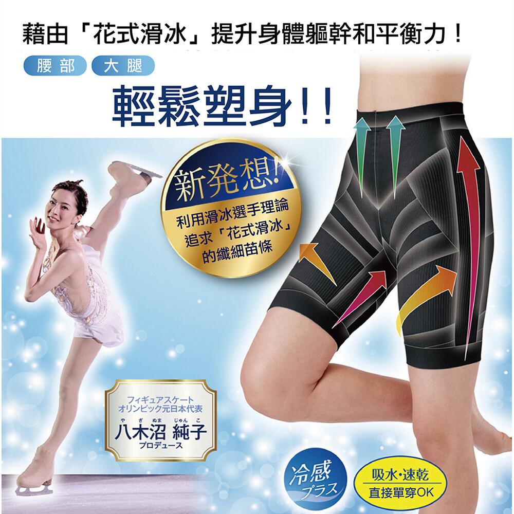 日本原裝進口-前花式滑冰日本代表-八木沼純子監製-完美比例修身褲1入
