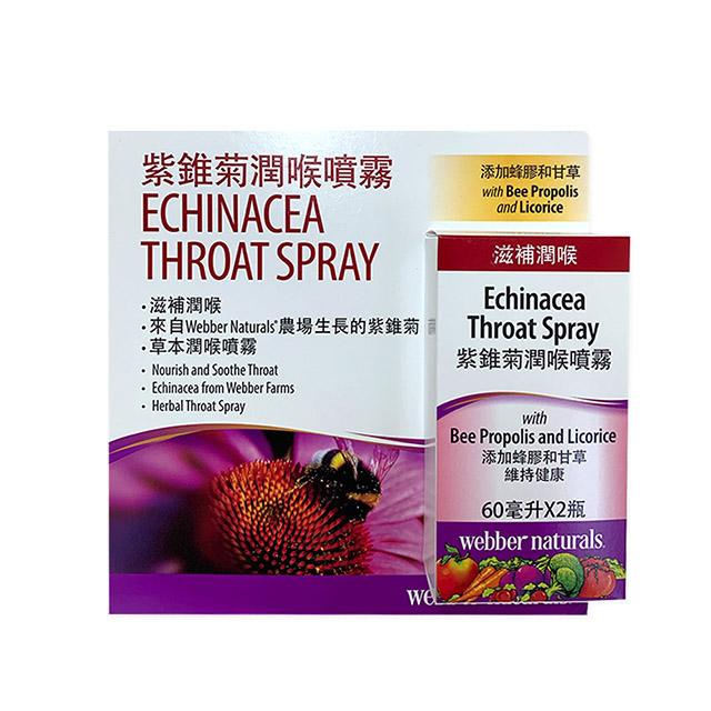 Webber Naturals 紫錐菊潤喉噴霧(食品) 60毫升X2瓶